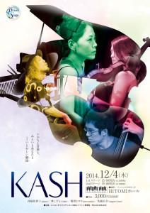 Prismstage_KASH_表C